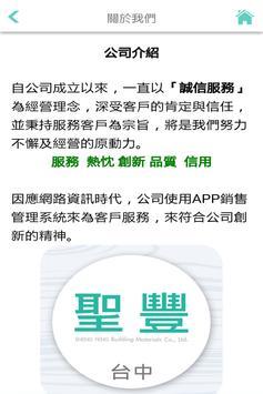 聖豐建材有限公司 poster