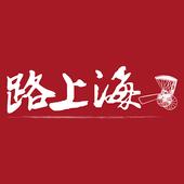 路上海蒸籠海鮮火鍋 icon
