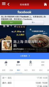 路上海蒸籠海鮮火鍋 apk screenshot
