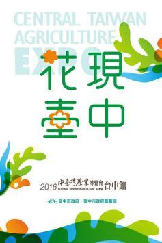 2016中臺灣農業博覽會-臺中館 poster