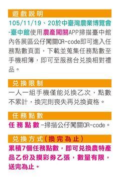 2016中臺灣農業博覽會-臺中館 apk screenshot