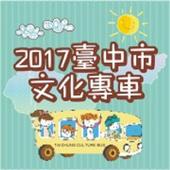 2017臺中市文化專車 icon