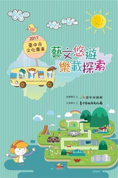 2017臺中市文化專車 poster