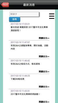 2017臺中市文化專車 screenshot 4