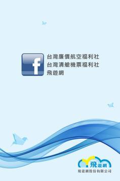飛遊網 poster
