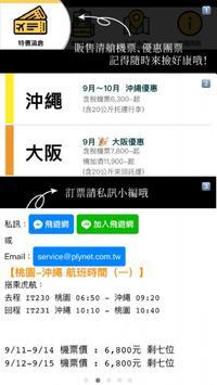 飛遊網 screenshot 3