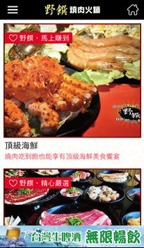 野饌燒肉火鍋 apk screenshot