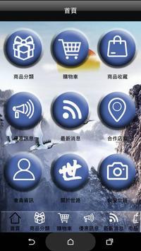 世路 apk screenshot
