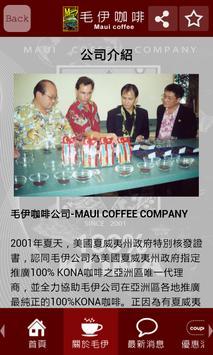 Maui Coffee 毛伊咖啡 apk screenshot