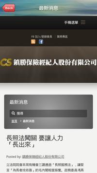 鎮勝保經e點通 screenshot 15