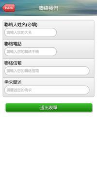 鎮勝保經e點通 screenshot 2