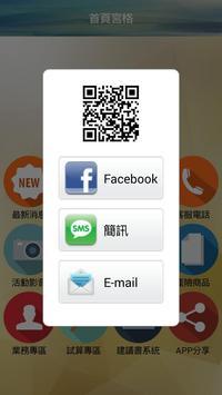 鎮勝保經e點通 screenshot 5