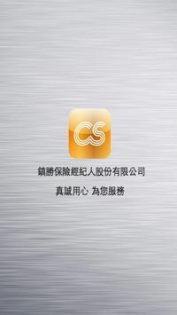 鎮勝保經e點通 screenshot 6