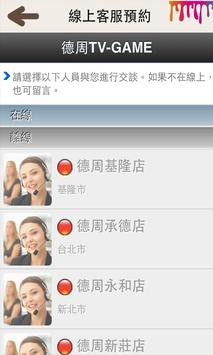 德周TVGAME screenshot 2
