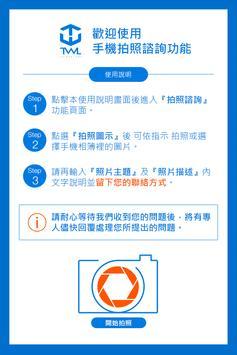 台灣之光車燈 screenshot 3