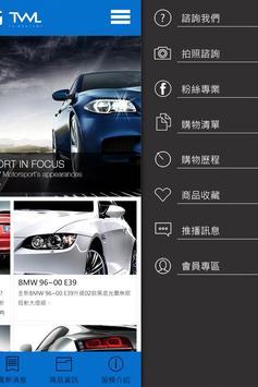 台灣之光車燈 screenshot 2