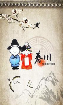 春川韓國養生御膳 poster