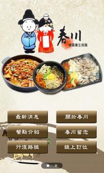 春川韓國養生御膳 screenshot 1