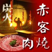 赤客燒肉 icon
