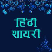 50000+ हिंदी शायरी - 2018 Hindi Shayari Latest icon
