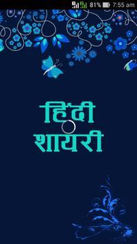 50000+ हिंदी शायरी - 2018 Hindi Shayari Latest poster