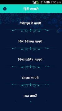50000+ हिंदी शायरी - 2018 Hindi Shayari Latest screenshot 1