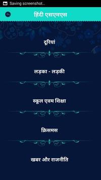 50000+ हिंदी शायरी - 2018 Hindi Shayari Latest screenshot 2