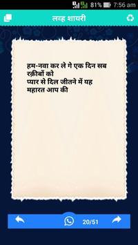 50000+ हिंदी शायरी - 2018 Hindi Shayari Latest screenshot 5