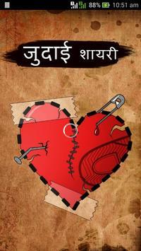Hindi Judai Shayari Collection - जुदाई उदासी शायरी poster