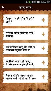 Hindi Judai Shayari Collection - जुदाई उदासी शायरी apk screenshot
