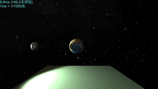 지구 자전 공전 프레임 테스트 apk screenshot