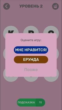 Филворды apk screenshot