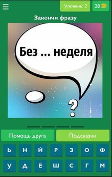Закончи пословицы, поговорки и крылатые выражения apk screenshot
