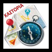 Kastoria Smart Travel Guide icon