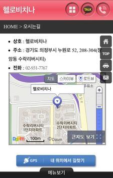 헬로비치나-쥬얼리쇼핑몰 screenshot 4
