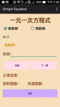 Fun Math 歡樂數學 screenshot 5