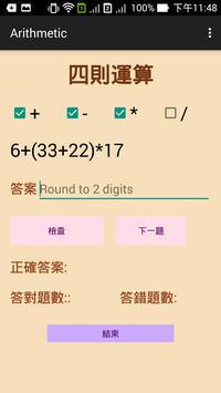 Fun Math 歡樂數學 screenshot 3