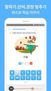 헬로튜터(HelloTutor) - 영어 말하기 학습 apk screenshot