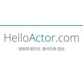 HelloActor - 영화 무대인사, 팬사인회 정보 icon