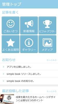 SimpleBook(シンプルブック)-ブログ機能&写真加工 poster