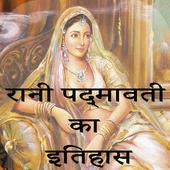 रानी पद्मावती का इतिहास icon