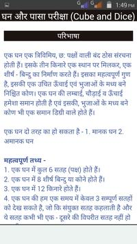 Reasoning Tricks In Hindi 2017 screenshot 3