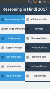 Reasoning Tricks In Hindi 2017 poster