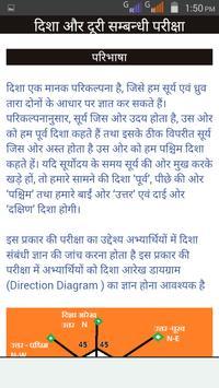 Reasoning Tricks In Hindi 2017 screenshot 1