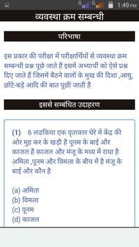 Reasoning Tricks In Hindi 2017 screenshot 2