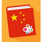 Chinese Phrasebook (Mandarin) icon