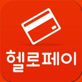 스마트폰 카드결제서비스 헬로페이 icon