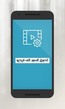 تحويل الصور الى فيديو بموسيقى apk screenshot