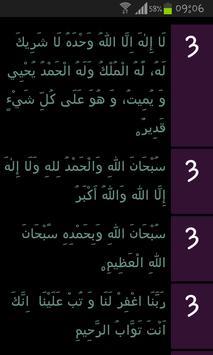 Ratheeb al Haddad Thasbeeh PRO screenshot 1