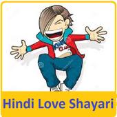Best Hindi Love Shayari in 2018 icon